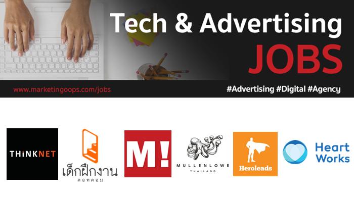 งานล่าสุด จากบริษัทและเอเจนซี่โฆษณาชั้นนำ #Advertising #Digital #JOBS 17-23 Mar 2018