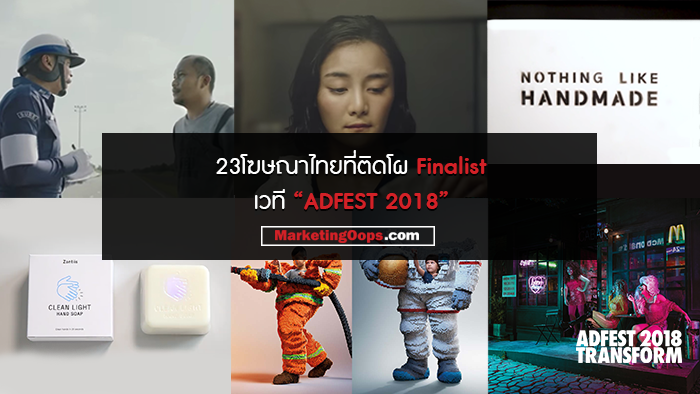 เชียร์ไปด้วยกัน 23 โฆษณาไทยที่ติดโผ Finalist เวที ADFEST 2018