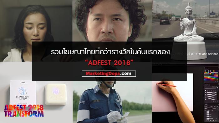 รวมโฆษณาไทยที่คว้ารางวัลในหมวด Design, Film Craft, Interactive, Mobile, Outdoor, Print Craft ณ เวที ADFEST 2018