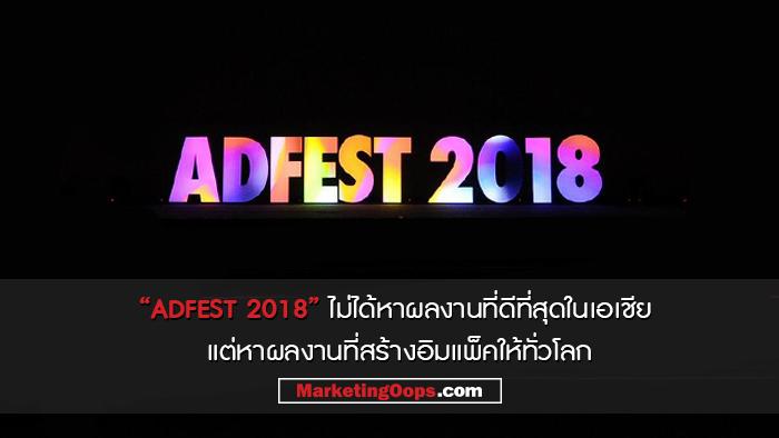 ADFEST 2018 ไม่ได้หาผลงานที่ดีที่สุดในเอเชีย แต่หาผลงานที่สร้างอิมแพ็คให้ทั่วโลก