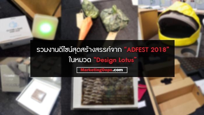 รวมงานดีไซน์สุดสร้างสรรค์จาก ADFEST 2018 ในหมวด Design Lotus