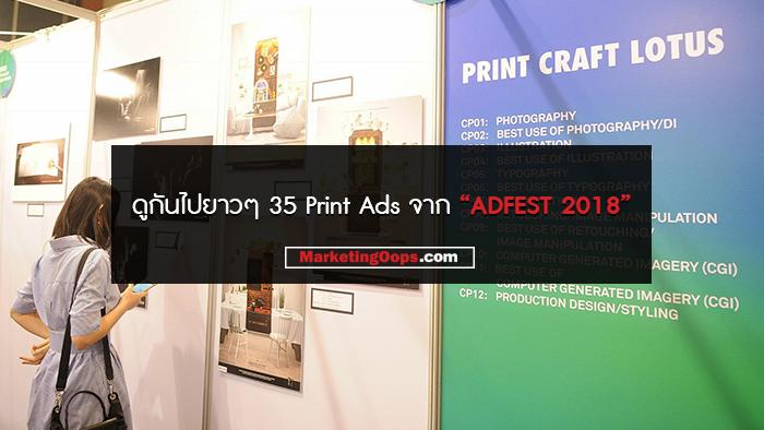 ดูกันไปยาวๆ 35 Print Ads จาก ADFEST 2018