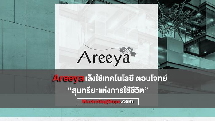 Areeya ชี้เทคโนโลยีสำคัญ แต่ใครทำให้เป็นจริงได้ก่อน พร้อมตั้งเป้าโต 30%