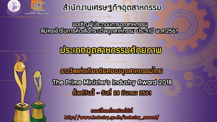 สศอ. เชิญผู้ประกอบการอุตสาหกรรม สมัครเข้าประกวดการคัดเลือกในงาน The Prime Minister's industry Award 2018 รางวัลแห่งเกียรติยศอุตสาหกรรมไทย