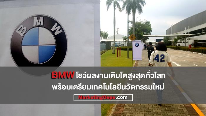 BMW โชว์ยอดขายเติบโต พร้อมปูทางสู่นวัตกรรมระบบไฟฟ้าเต็มรูปแบบ