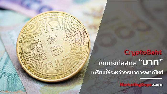 ครั้งแรกที่แบงค์ชาติดัน Cryptocurrency สำหรับระบบธนาคารบนเทคโนโลยี Blockchain