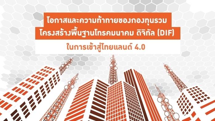 โอกาสและความท้าทายของกองทุนรวม โครงสร้างพื้นฐานโทรคมนาคม ดิจิทัล (DIF) ในการเข้าสู่ไทยแลนด์ 4.0
