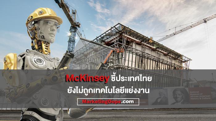 """""""เทคโนโลยีแย่งงานคน!!!"""" อย่าเพิ่งกลัวเมื่อ McKinsey ชี้เทคโนโลยีช่วยเพิ่มงาน"""