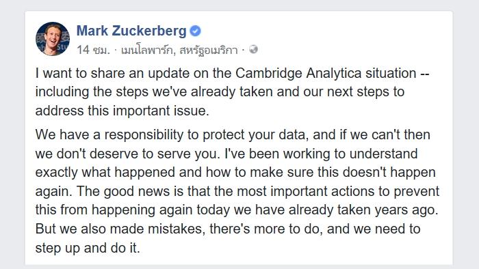 มาร์ค ซัคเคอร์เบิร์ก ประกาศข้อควรปฏิบัติอัพเดท 6 ข้อจาก Facebook ป้องกันการใช้งานแพลตฟอร์มในทางผิด