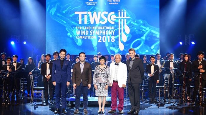 """วงดุริยางค์ทีมไทย """"Zalymanian Wind Orchestra และ Ratwinit Bangkaeo Wind Symphony"""" คว้ารางวัลชนะเลิศจาก TIWSC 2018"""