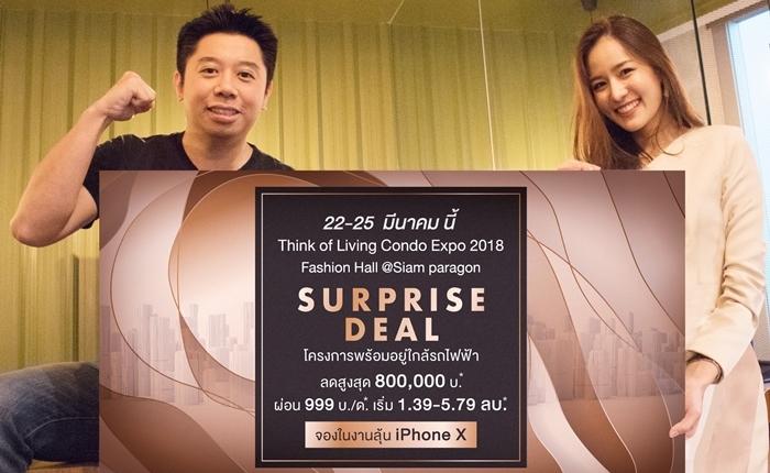 ออริจิ้น จัดโปรแรงต่อเนื่อง มอบสิทธิ์ลุ้น iPhone X ในงาน Think of Living Condo Expo 22-25 มี.ค.นี้