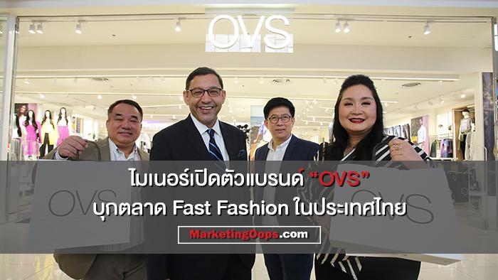"""ตลาด """"Fast Fashion"""" เดือด! ไมเนอร์ดึง OVS เสริมทัพ ตั้งเป้ายอดขาย 300 ล้านในปีนี้"""