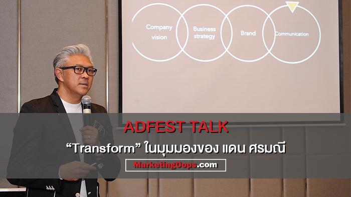 """""""Transformation คือความใหม่"""" ถอดรหัส 'การเปลี่ยนแปลง' ในมุมมองของ แดน ศรมณี จากงานสนทนา ADFEST TALK"""