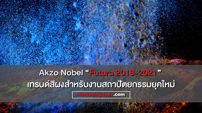 Akzo Nobel เปิดตัวเทรนด์สีผงสำหรับงานสถาปัตยกรรมยุคใหม่ Futura 2018 – 2021
