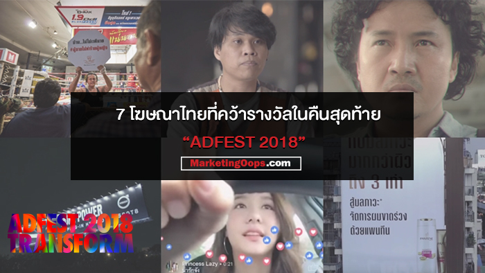 7 โฆษณาไทยคว้ารางวัลจาก ADFEST 2018 ค่ำคืนสุดท้าย Choojai คว้า Independent Agency of the Year