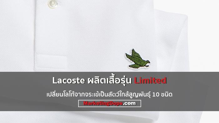 เสื้อที่มีจำนวนเท่ากับชีวิตที่เหลืออยู่ Lacoste ผลิตเสื้อรุ่น Limited เปลี่ยนโลโก้เป็นรูปสัตว์ใกล้สูญพันธุ์ 10 ชนิด