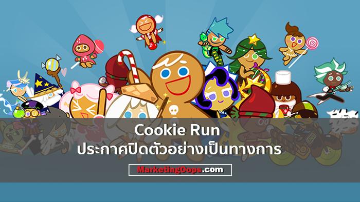 บ๊ายบาย Cookie Run ปิดฉากตำนานเกมฮิตที่เปิดให้บริการมานานกว่า 4 ปี