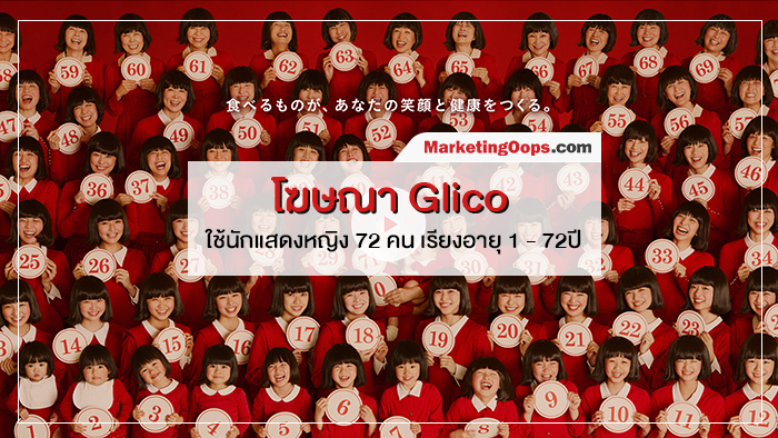 Glico ทำโฆษณาสุดเจ๋ง ใช้นักแสดงหญิง 72 คน เรียงอายุตั้งแต่ 1 – 72 ปี