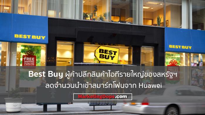 Huawei เจอศึกหนัก! Best Buy ผู้ค้าปลีกสินค้าไอทีรายใหญ่ของสหรัฐฯ ลดการขายสมาร์ทโฟน อ้างอาจเป็นภัยต่อความมั่นคงของชาติ