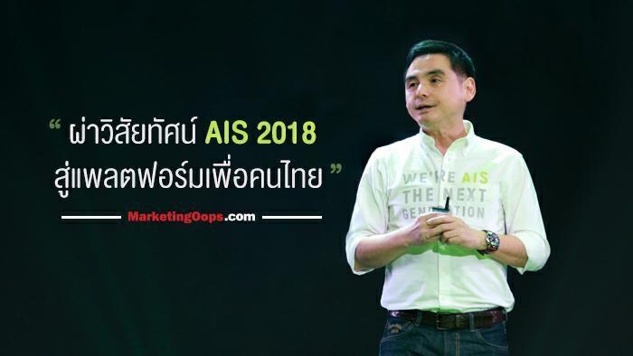 ผ่าวิสัยทัศน์ AIS 2018 ขนทัพขับเคลื่อน Digital Transformation สู่แพลตฟอร์มเพื่อคนไทยอย่างเต็มรูปแบบ