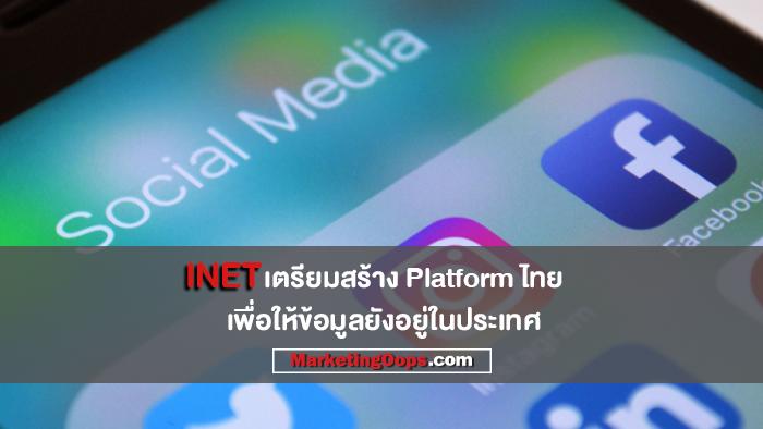 INETชี้ประเทศไทยต้องมีPlatformของตัวเองรองรับการใช้งานคลาวด์ในกลุ่ม SME และธุรกิจขนาดกลาง
