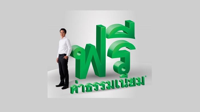 """กสิกรไทย ประกาศ """"ฟรีค่าธรรมเนียม"""" ดึงลูกค้าใช้ช่องทางดิจิทัล คาดปริมาณธุรกรรมเพิ่มขึ้นเป็น 6,000 ล้านรายการ"""