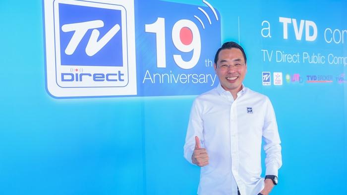 TV Direct สตรองรับปีที่ 19 รุกตลาดสินค้าความงาม-สุขภาพ เดินกลยุทธ์ Omni Channel สร้างฐานที่มั่นเดิม สุดมั่นกับตัวเลขกว่า 4,000 ล้านบาทในปีนี้