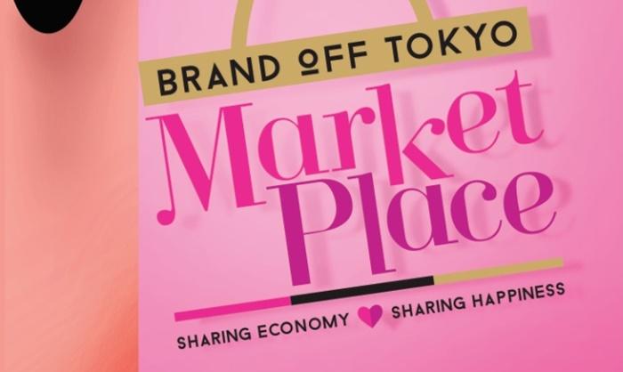 ขาช็อปแบรนด์เนมมือสองห้ามพลาด! งาน BRAND OFF TOKYO Market Place วันที่ 30 มีนาคม – 1 เมษายน 2561