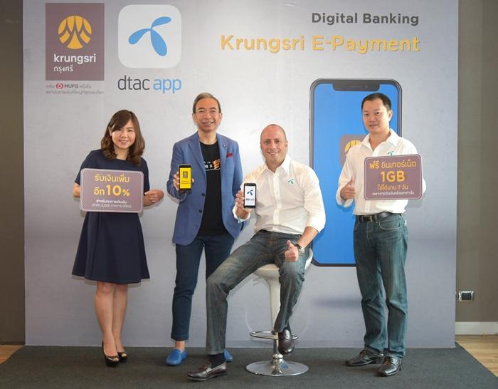 Krungsri E-Payment on dtac app (1)
