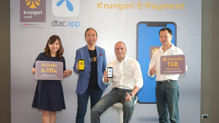 กรุงศรี จับมือดีแทคพัฒนาแพลตฟอร์ม Krungsri E-Payment เติมเงินมือถือผ่าน dtac app ง่าย สะดวก