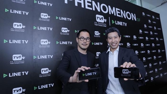 TV Thunder ร่วมกับ LINE TV เขย่าวงการ สร้างปรากฏการณ์ใหม่นำเข้าเทคโนโลยี Augmented Reality ครั้งแรกของเอเชีย