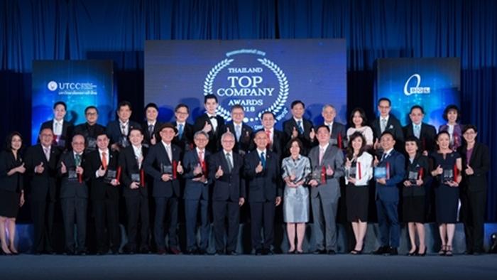 25 สุดยอดองค์กรธุรกิจไทย คว้ารางวัล Thailand Top Company Awards 2018