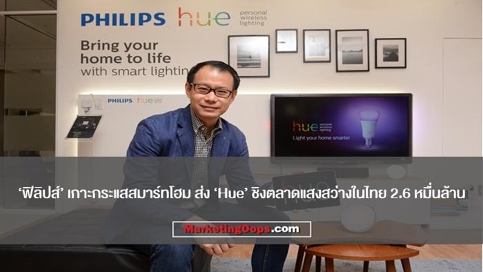 'ฟิลิปส์' เกาะกระแสสมาร์ทโฮม ส่ง 'Hue' ชิงตลาดแสงสว่างในไทย 2.6 หมื่นล้าน
