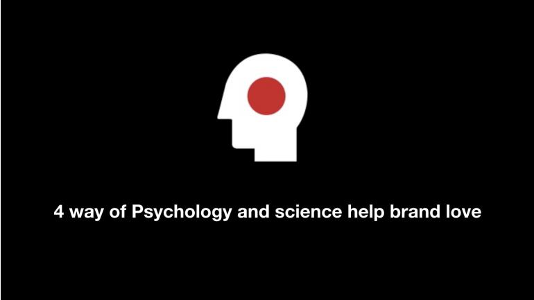 4 หลักการทางวิทยาศาสตร์และจิตวิทยาที่ทำให้คนชอบแบรนด์คุณ