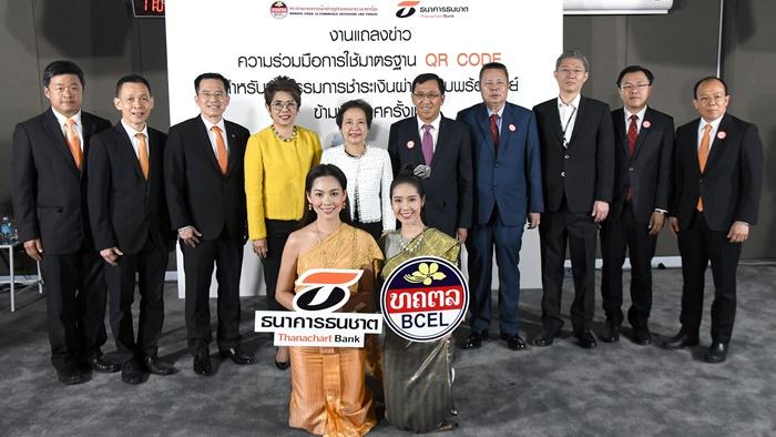 """""""ธนชาต"""" จับมือพันธมิตร """"BCEL"""" ลาว ใช้ QR Code ข้ามแดนครั้งแรก! หนุนร้านค้าไทยรับลูกค้าประเทศเพื่อนบ้านเพิ่มขึ้น"""