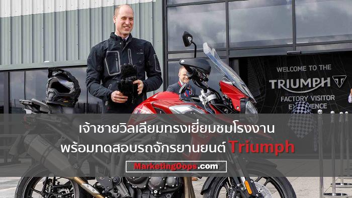 """เจ้าชายวิลเลียม ดยุกแห่งเคมบริดจ์ เสด็จเยี่ยมชมโรงงาน Triumph ทรงตรัส """"ดีมาก แต่ลองได้ไม่ไกล""""  ส่วนตลาดในไทยเผยโฉมลูกค้ารายแรกที่ได้รถรุ่นใหม่"""
