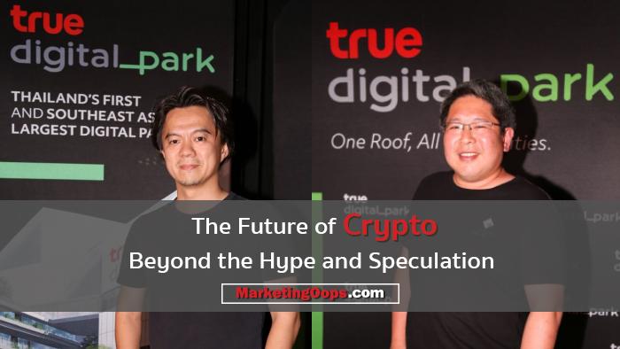 ทรู ดิจิทัล พาร์ค เร่งมิชชั่น Complete Ecosystem ถกประเด็นร้อน The Future of Crypto: Beyond the Hype and Speculation