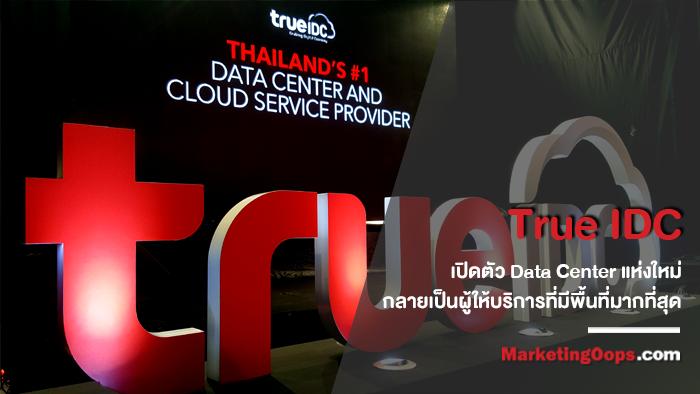 อลังการงานสร้าง เมื่อ True IDC เปิด Data Center แห่งใหม่ ส่งผลให้มีพื้นที่รวมกว่า 17,000 ตารางเมตร