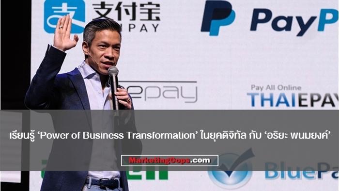 เรียนรู้ 'Power of Business Transformation' ในยุคดิจิทัล ไปกับ 'อริยะ พนมยงค์'