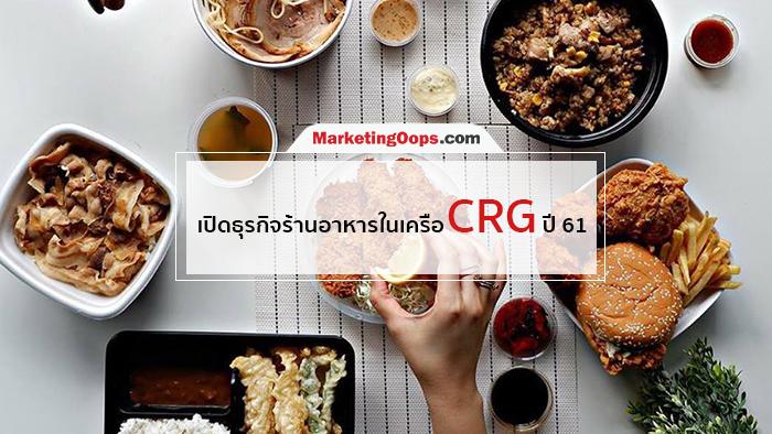 เปิดธุรกิจร้านอาหารในเครือ CRG ปี 61 เพิ่มแบรนด์ไทย พร้อมลุยเดลิเวอรี่