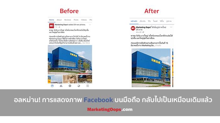 การแสดงภาพ Facebook บนมือถือทำอลหม่าน ก่อนจะปรับไปเป็นเหมือนเดิมแล้ว!