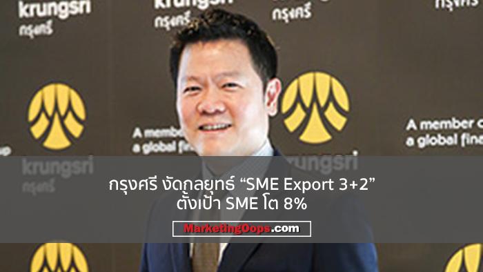 """กรุงศรี ตั้งเป้า SME เติบโต 8% ดึงลูกค้าไทย-ญี่ปุ่น ด้วยแคมเปญ """"SME Export 3+2″"""