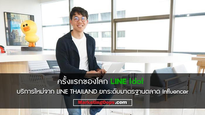 ครั้งแรกของโลก! LINE Thailand เปิดบริการใหม่ LINE Idol ชูกำปั้นตั้งมาตรฐานให้ตลาด Influencer