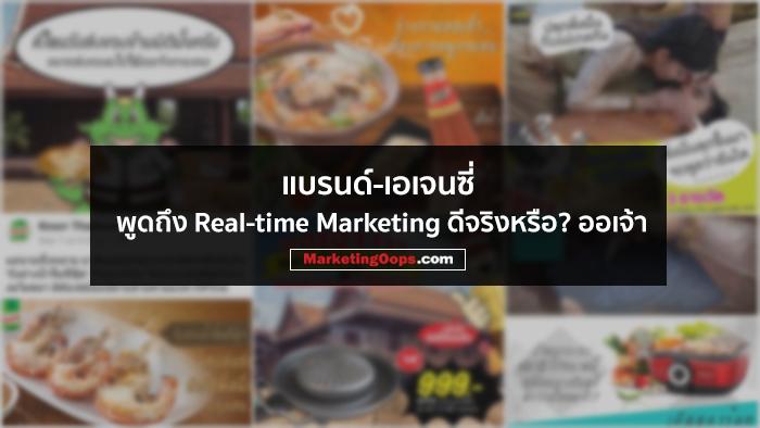 บุพเพสันนิวาส อาละวาดเต็มฟีด แบรนด์โชว์สกิล Real-time Marketing แต่เป็นผลดีจริงหรือเปล่า ออเจ้า จงฟัง!