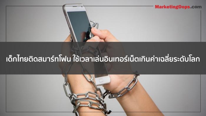 น่าห่วง! เด็กไทยติดสมาร์ทโฟน เสี่ยงภัยออนไลน์สูงกว่าค่าเฉลี่ยโลก เกือบครึ่งถูกคุกคามจาก Cyber bullying