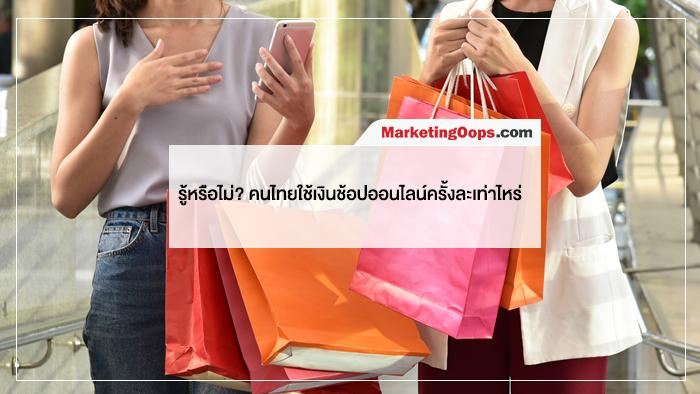คุณช้อปออนไลน์ครั้งละกี่บาท? วิจัยเผยคนไทยช้อปออนไลน์เฉลี่ยครั้งละ 1,315 บาท
