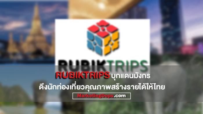 จับตา RUBIKTRIPS สตาร์ทอัพท่องเที่ยวสายพันธุ์ไทยที่ไปบุกไกลถึงแดนมังกร
