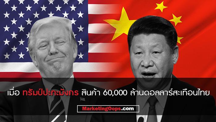 สงครามมากับทรัมป์ อุณหภูมิการค้าโลกปะทุ สินค้าจีน 6 หมื่นล้านดอลลาร์จ่อถูกกั้น ไทยเจอหางเลขสินค้าห่วงโซ่จีนถูกกระทบ