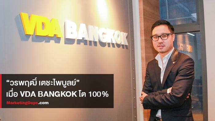"""""""ชีวิตหลังชนฝา"""" ปู่-วรพฤฒิ์ เตชะไพบูลย์ เมื่อ VDA BANGKOK โต 100% หลังบุกตะลุยธุรกิจ Agency เข้าสู่ปีที่ 8"""