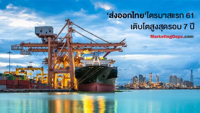ยอดส่งออกไทย Q1 มูลค่าสูงสุดเป็นประวัติการณ์ในรอบ 7 ปี ตลาดส่งออกโตทั้งอินเดีย เอเชียใต้ ญี่ปุ่น รัสเซีย และกลุ่มประเทศ CIS